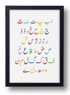 Image result for childrens alphabet persian poster