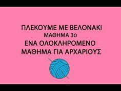 Μαθηματα με Βελονακι για αρχαριους: Μαθημα 3ο (Greek Version)