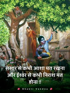 Bhakti Song, God Pictures, Hindi Quotes, My World, Krishna, Songs, Painting, Art, Art Background