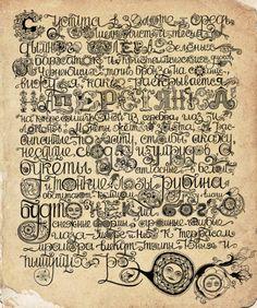 Calligraphy bySveta Dorosheva