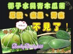 椰子水與青木瓜茶 尿酸、痛風與胃痛不見了! 【椰子 …
