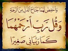 حكاية عن بر الوالدين 3c8e7486d60c2b105acd4d440135a5f0--islamic-world-islamic-art