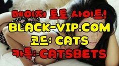 사설토토く BLACK-VIP.COM 코드 : CATS 사설안전놀이터 사설토토く BLACK-VIP.COM 코드 : CATS 사설안전놀이터 사설토토く BLACK-VIP.COM 코드 : CATS 사설안전놀이터 사설토토く BLACK-VIP.COM 코드 : CATS 사설안전놀이터 사설토토く BLACK-VIP.COM 코드 : CATS 사설안전놀이터