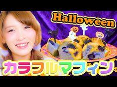 【ハロウィン】カラフルブルーベリーマフィンの作り方【簡単レシピ】Halloween colorful muffin - YouTube