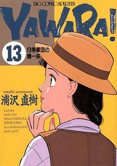 YAWARA! 13  浦沢直樹 小学館