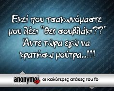 Find images and videos about funny and greek quotes on We Heart It - the app to get lost in what you love. Funny Greek Quotes, Greek Memes, Greek Sayings, Stupid Funny Memes, The Funny, Funny Stuff, Funny Things, Funny Shit, Funny Images