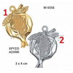 Μεταλλικό Ρόδι Χρυσό - Ασημί Γουρια 2018 Διάσταση: 3 X 4 cm
