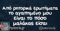 Από ρητορικά ερωτήματα το αγαπημένο μου Funny Greek Quotes, Funny Picture Quotes, Sarcastic Quotes, Funny Photos, Funny Statuses, Puns, Life Is Good, Jokes, Lol