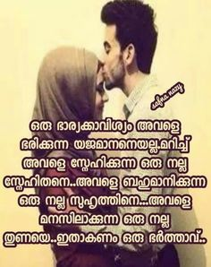 68 Best Love Images Malayalam Quotes Best Love Quotes Ducks