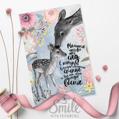 Мамина любовь с оленями - открытка