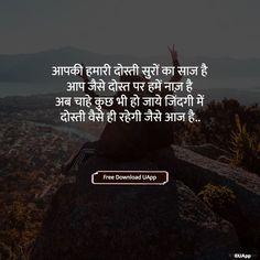 Dosti Shayari, दोस्ती शायरी हिंदी में, dosti shayari in hindi, dosti ki shayari, dosti quotes in hindi, dost ke liye shayari, beautiful dosti shayari, dost ki shayari, dosti par shayari, doston ke liye shayari, doston ki shayari, matlabi dost shayari, hindi shayari dosti ke liye Dosti Quotes In Hindi, Dosti Shayari In Hindi, Google Play, Best Quotes, App, Beautiful, Best Quotes Ever, Apps