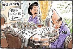 5월 16일 한겨레 그림판 | Daum 뉴스