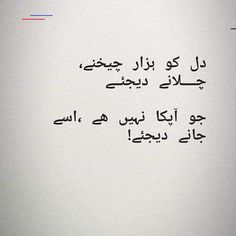 2 line Poetry Urdu Best Shayari www.club Has lots Of Best Urdu,English,Punjabi Poetry Like And Many More If You Are Poetry Lover Then You Are on Right Place Keep in Touch. Nice Poetry, Poetry Pic, Punjabi Poetry, Poetry Quotes In Urdu, Sufi Poetry, Best Urdu Poetry Images, Urdu Poetry Romantic, Love Poetry Urdu, Urdu Quotes