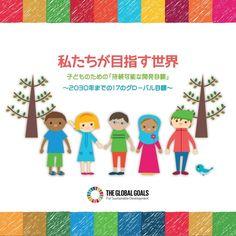持続可能な開発目標(SDGs)|セーブ・ザ・チルドレン・ジャパン
