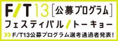 フェスティバル/トーキョー FESTIVAL/TOKYO トーキョー発、舞台芸術の祭典