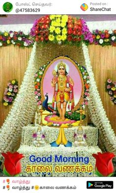 Good Morning Happy Sunday, Good Morning Picture, Good Morning Flowers, Morning Pictures, Good Morning Quotes, Good Morning Krishna, Happy Birthday Daughter, Lord Shiva Family, Motivational Speeches