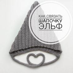 """Вязание Детям И Мамам МК on Instagram: """"П-пятница, пп- полезный пост. 🧶🧶🧶🧶🧶 Сегодня расскажу как связать зимнюю шапку-эльф с завязками. 🧶🧶🧶🧶🧶 Итак что понадобится: ✅Спицы(у меня…"""" Crochet Humor, Knit Crochet, Crochet Hats, Baby Socks, Baby Hats, Knitted Baby Clothes, Knitted Hats, Sock Toys, Knit Baby Booties"""