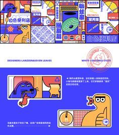 《白色便利店》—白色污染再设计 WHITE CONVENCE STORE on Behance Font Design, Graph Design, Brochure Design, Branding Design, Star Illustration, Picture Layouts, Muse Art, Affinity Designer, Book Layout