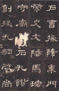 【史晨後碑】8 「---戶曹掾薛東門榮,史文陽馬琮,守廟百石孔讃,副掾孔綱,故尚---」