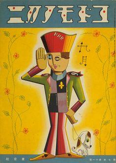 Takeo Takei | Kodomo no kuni mag cover,1928 ✭ vintage graphic design illustration