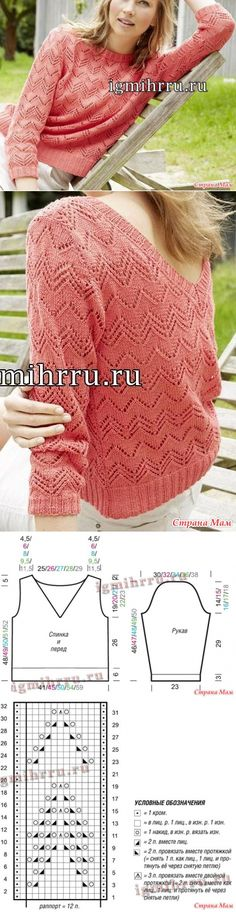 . A coral pullover spokes - Knitting - the Country of Mothers // Larisa Kolomiiets