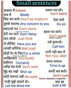 English Sentences, English Phrases, Learn English Words, English Grammar, English Conversation Learning, English Learning Spoken, English Transition Words, English Word Meaning, Hindi Language Learning