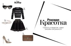 Подробности: http://www.popasaculture.com/#!untitled/c1qtm #выбор #мода #popasaculture #choice #fashion