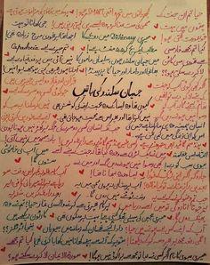 ARP <3 Jokes Quotes, Urdu Quotes, Quotations, Life Quotes, Qoutes, Iqbal Poetry, Urdu Poetry, Deep Words, True Words