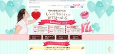 http://shopping.yahoo.co.jp/event/valentine/