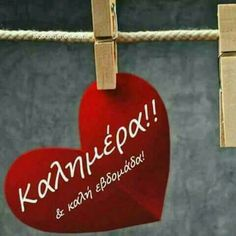 Kalimera and have a nice week. Greek Language, Greek Quotes, Good Morning, Messages, Christmas Ornaments, Holiday Decor, Chat Board, Smileys, Wisdom