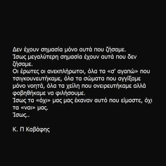 Amazing Quotes, Love Quotes, Something To Remember, Greek Quotes, Food For Thought, Philosophy, Qoutes, Literature, Poems