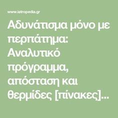 Αδυνάτισμα μόνο με περπάτημα: Αναλυτικό πρόγραμμα, απόσταση και θερμίδες [πίνακες] - Iatropedia.gr