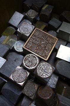 Chinese stamp blocks
