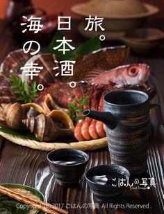 【日本酒と北海鮮魚食材】写真素材。新鮮な日本海の幸と愉しむ日本酒のイメージです。アコウ(キジハタ)・ノドグロ(アカムツ)・カサゴなどの高級魚と甘エビ・ホタテ貝・バイ貝の海鮮魚食材です。 Food Graphic Design, Food Menu Design, Food And Drink, Layout, Asian, Mood, Fruit, Poster, Page Layout