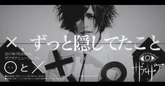 """xaa-xaa will release theirnew single """"⚪︎to ×"""" on July 26th and here is a PV preview! See all posts about the single here! xaa-xaa (ザアザア) Debut: Dec 3rd 2014 Vocal: Kazuki (一葵) Feb 5th Guitar: Har…"""