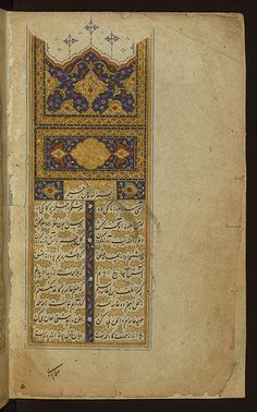 Burning and melting, Illuminated incipit with headpiece, W… | Flickr