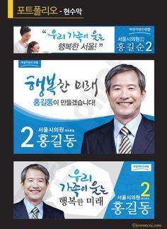 2014지방선거 홍보물 디자인안 / 선거홍보물제작 / 선거 현수막 & 명함 기획