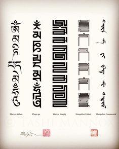 Yogi Tattoo, Mantra Tattoo, Mongolian Script, Tibetan Script, Geometric Tattoo Pattern, Wrist Band Tattoo, Sanskrit Symbols, Chakra Tattoo, Alphabet Symbols