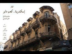 "فيلم ""إسكندرية.. كعب داير"" - YouTube Urban City, Alexandria, Louvre, Lost, World, Building, Travel, Viajes, Buildings"