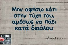Funny Greek, Greek Quotes, True Words, I Laughed, Laughter, Jokes, Humor, Life, Inspiration