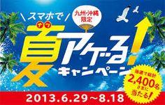 夏 キャンペーン - Google 検索 Web Design, Web Banner Design, Logo Design, Web Banners, Japan Graphic Design, Japan Design, Design Campaign, Sale Banner, Typography Logo