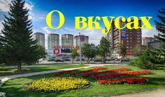 Благоустройство города Красота и гармония в строительстве Из Новосибирск...
