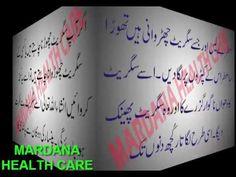 Cigrate, Smoking chorny ka behtreen totka 1 din main in urdu Hindi