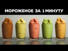 Мороженое без сахара за 1 минуту (без сливок) 5 вкусов! Десерт за 5 минут, Голодный Мужчина ГМ, #271 - YouTube Pudding, Cooking, Youtube, Food, Kitchen, Custard Pudding, Essen, Puddings, Meals