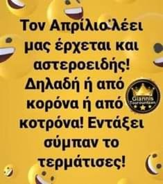 Greek Beauty, Bright Side Of Life, Funny Drawings, Humor Quotes, Beach Photography, Stupid Funny Memes, Funny Moments, Funny Images, Make Me Smile