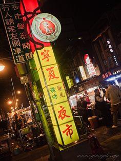 Ningxia-Night-Market-Taiwan-33