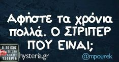 Funny Greek Quotes, Funny Quotes, Happy Name Day, Funny Statuses, Try Not To Laugh, English Quotes, True Words, Birthday Quotes, Funny Moments