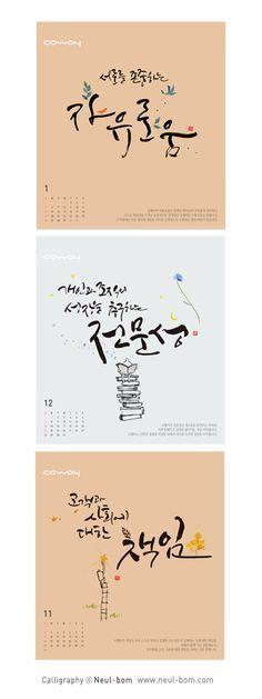 calendar] 코웨이 2014 캘린더 캘리그라피 및 일러스트 (늘봄/ 고은영) : 네이버 블로그