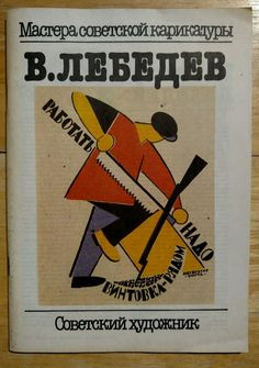 Lebedev Soviet Graphics  Masters of Soviet Caricatures In Russian 1990