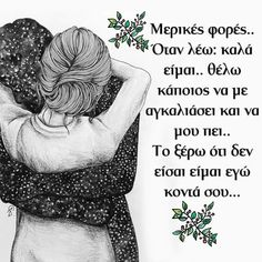 Sulogi Wise Quotes, Words Quotes, Inspirational Quotes, Sayings, Greek Love Quotes, Quotes To Live By, Love Words, Beautiful Words, Love Hug